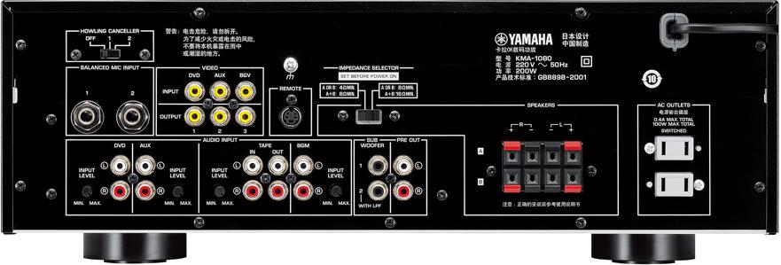 Ampli Karaoke YAMAHA KMA-1080